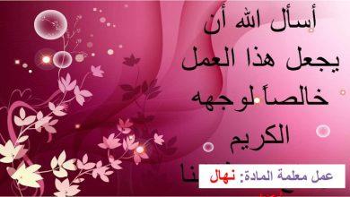Photo of حل درس إن وأخواتها لغة عربية الصف الخامس الفصل الثالث