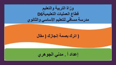 Photo of حل درس اترك بصمة إنجازك لغة عربية الصف التاسع الفصل الثالث