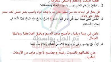 Photo of حل درس لويس باستور لغة عربية صف سادس فصل ثالث