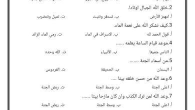 Photo of امتحان تقويم أول تربية إسلامية صف خامس فصل ثالث