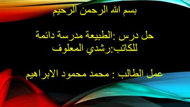 Photo of حل درس الطبيعة مدرسة دائمة لغة عربية الصف العاشر