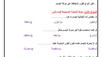 Photo of ورق عمل القوى علوم صف ثالث فصل ثالث