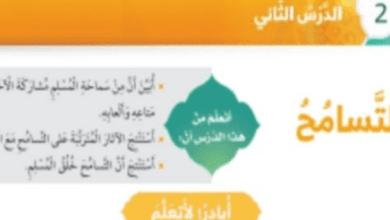 Photo of حل درس التسامح تربية إسلامية صف أول فصل ثالث