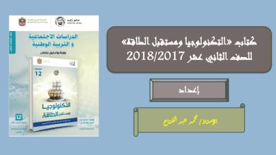 Photo of حل كتاب التكنولوجيا ومستقبل الطاقة دراسات اجتماعية صف ثاني عشر فصل ثالث