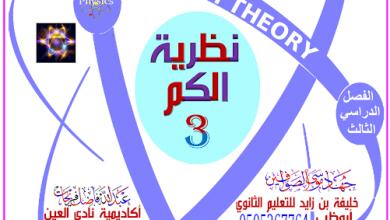 Photo of ملخص نظرية الكم فيزياء صف ثاني عشر فصل ثالث