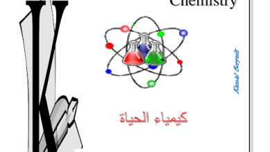 Photo of ملزمة الوحدة السابعة كيمياء الحياة مع الحلول كيمياء صف ثاني عشر متقدم فصل ثالث