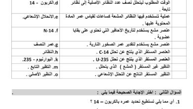 Photo of اختبار تجريبي قصير 3 علوم صف ثامن فصل ثالث