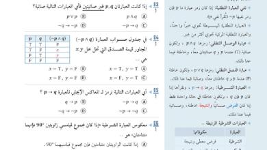 Photo of تدريبات ايمسات رياضيات مع الاجابات