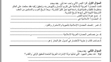 Photo of تقويم ثاني دراسات اجتماعية صف ثامن فصل ثاني