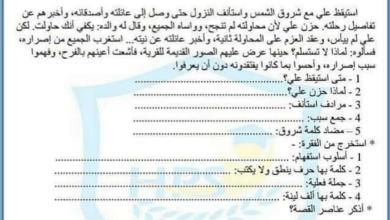 Photo of أوراق عمل سقف الأحلام لغة عربية صف رابع فصل ثاني