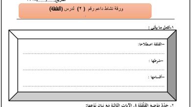 Photo of ورقة عمل درس القلقلة تربية إسلامية صف خامس فصل ثاني
