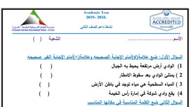 Photo of ورقة عمل السهل الوادي الوحده الاولى دراسات اجتماعية صف ثاني فصل ثاني