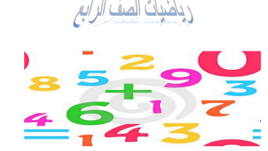Photo of مذكرة الوحدة السابعة رياضيات الأنماط والمتتاليات صف رابع فصل ثاني