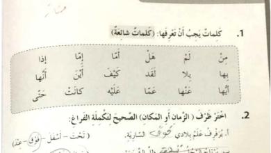 Photo of حل الوحدة الخامسة كتاب النشاط لغة عربية صف رابع فصل ثاني