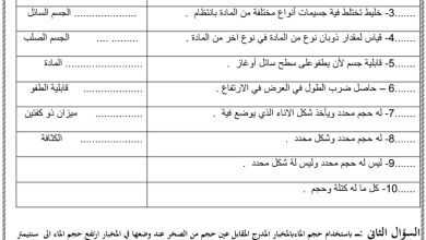 Photo of أوراق عمل قياس الحجوم رياضيات صف رابع فصل ثاني