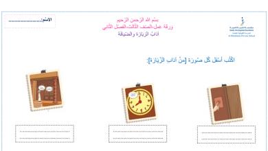 Photo of أوراق عمل تربية إسلامية صف ثالث فصل ثاني