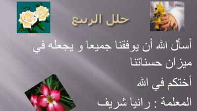 Photo of صف عاشر فصل ثاني لغة عربية حل درس حلل الربيع