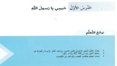 Photo of صف سادس فصل ثاني لغة عربية  حلول درس حبيبي يا رسول الله