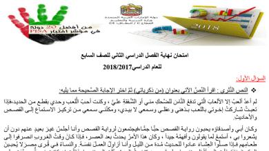 Photo of صف سابع لغة عربية امتحان نهاية الفصل الثاني 2018