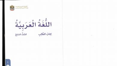 Photo of صف سابع فصل ثاني كتاب الطالب لغة عربية 2018-2019