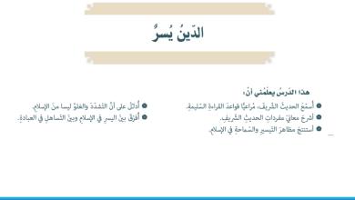 Photo of صف سابع فصل ثاني تربية إسلامية حل درس الدين يسر