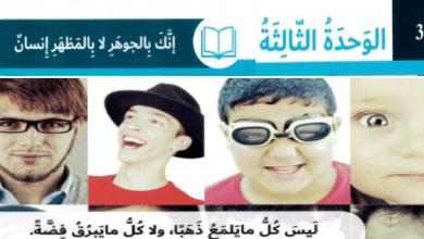 Photo of صف ثامن فصل ثاني  لغة عربية حلول درس خطبة الرسول في حجة الوداع