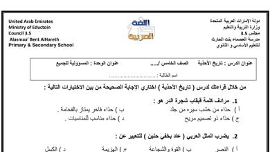 Photo of ورقة عمل درس تاريخ الاحذية لغة عربية صف خامس فصل ثاني