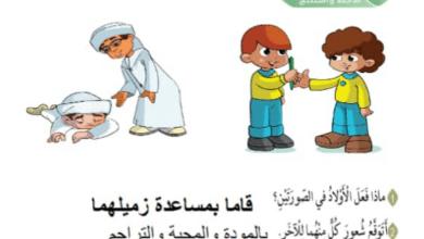 Photo of حل درس حسن المعاملة تربية إسلامية صف رابع فصل ثاني