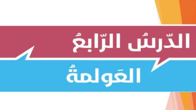 Photo of حل درس االعولمة تربية إسلامية صف ثاني عشر فصل ثاني