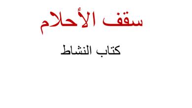 Photo of صف رابع الفصل الثاني لغة عربية حلول درس سقف الاحلام