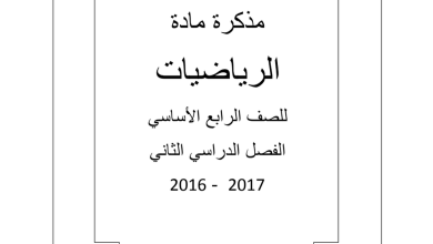 Photo of صف رابع فصل ثاني رياضيات مذكرة شاملة
