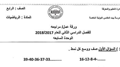 Photo of صف رابع فصل ثاني رياضيات  ورق عمل مراجعة الوحدة السابعة