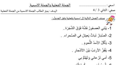 Photo of صف ثاني فصل ثاني لغة عربية ورق عمل الجملة الاسمية والفعلية