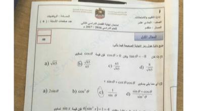 Photo of صف حادي عشر متقدم رياضيات  امتحان وزاري نهاية الفصل الثاني 2017