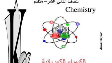 Photo of صف ثاني عشر متقدم فصل ثاني كيمياء حل مراجعة الوحدة الرابعة الكيمياء الكهربائية