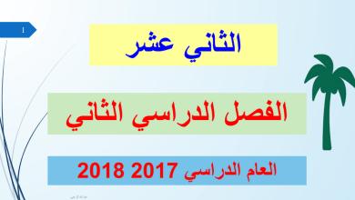 Photo of صف ثاني عشر فصل ثاني لغة عربية حل الكتاب