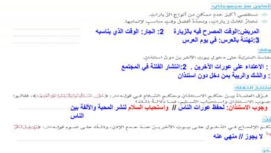 Photo of صف ثاني عشر فصل ثاني تربية إسلامية التواصل الاجتماعي آداب وسلوك