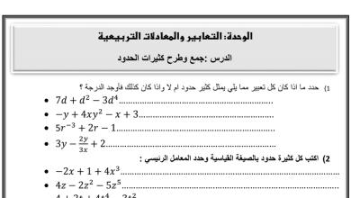 Photo of صف تاسع فصل ثاني رياضيات أوراق عمل جمع وطرح كثيرا الحدود