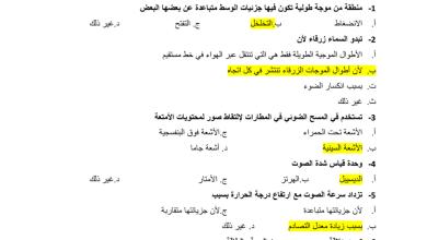 Photo of مراجعة علوم صف سابع فصل ثاني