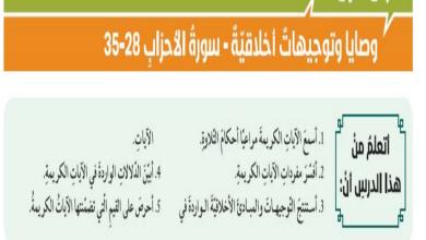 Photo of حل درس وصايا وتوجيهات أخلاقية تربية إسلاميةصف حادي عشر فصل ثاني