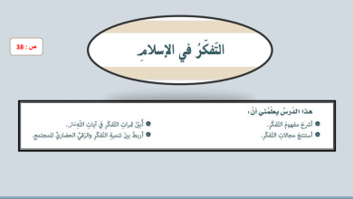 Photo of حل درس التفكر في الإسلام تربية إسلامية صف سابع فصل ثاني