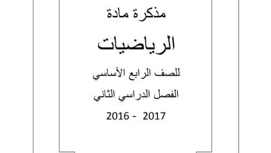 Photo of مذكرة رياضيات شاملة صف رابع فصل ثاني