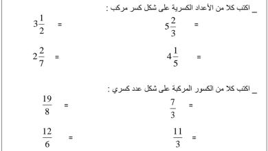 Photo of أوراق عمل وحدة الكسور رياضيات صف رابع فصل ثاني