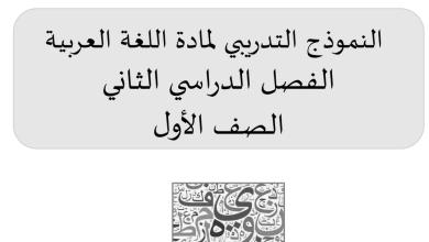 Photo of النموذج التدريبي لغة عربية صف أول فصل ثاني