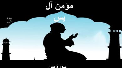 Photo of حل درس مؤمن ال يس تربية إسلامية صف ثامن فصل ثاني