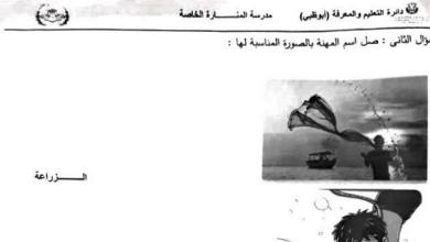 Photo of صف أول فصل ثاني دراسات اجتماعية ورق عمل 2