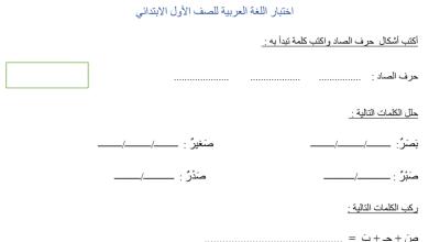 Photo of صف أول فصل ثاني لغة عربية ورق عمل