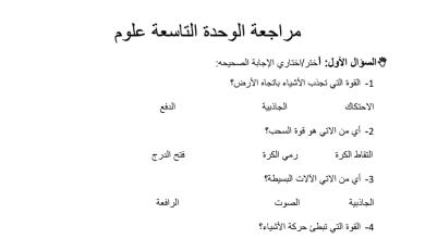 Photo of صف أول فصل ثاني مراجعة علوم الوحدة التاسعة