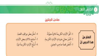 Photo of صف عاشر فصل ثاني تربية إسلامية درس صاحب الجنتين