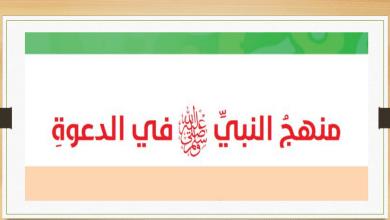 Photo of صف عاشر فصل ثاني تربية إسلامية حل درس منهج النبي في الدعوة